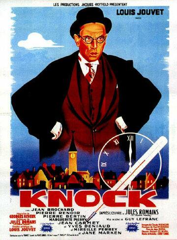 Кнок (1951)