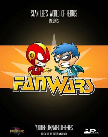 Фанатские войны (2012)