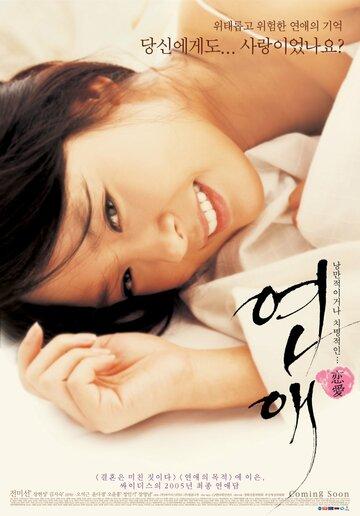 Любовь – волнующая вещь (Yeonae)