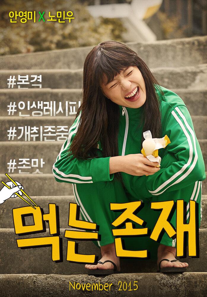 971666 - Существование в еде ✦ 2015 ✦ Корея Южная