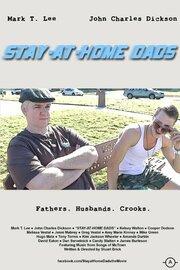 Оставайтесь дома, папы (2014)