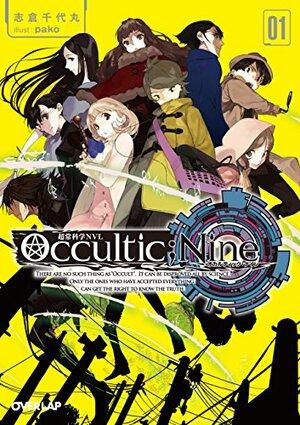 Оккультная девятка / Occultic;Nine / オカルティック・ナイン (2016)