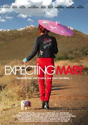 Надежды и ожидания Мэри