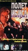 Полет ибиса (1996)
