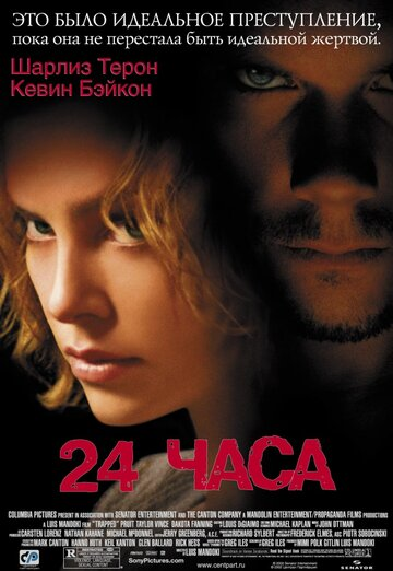 24 ���� (Trapped)