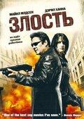 Злость (2008)