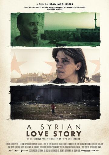 Сирийская история любви