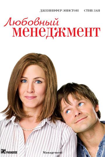 Фильм Любовный менеджмент