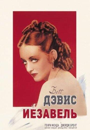 Иезавель (1938) полный фильм онлайн