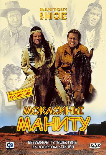 Мокасины Маниту 2001