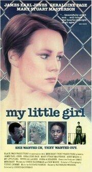 Моя маленькая девочка (1986)
