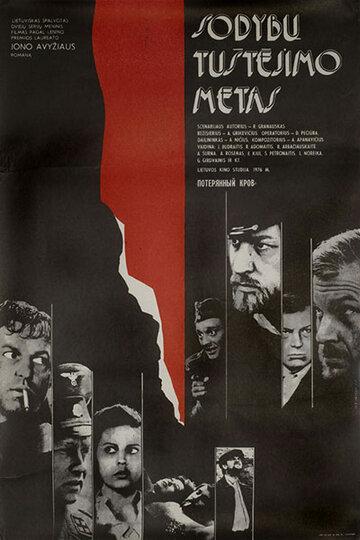 Потерянный кров (1976) полный фильм