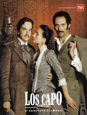 Семейство Капо