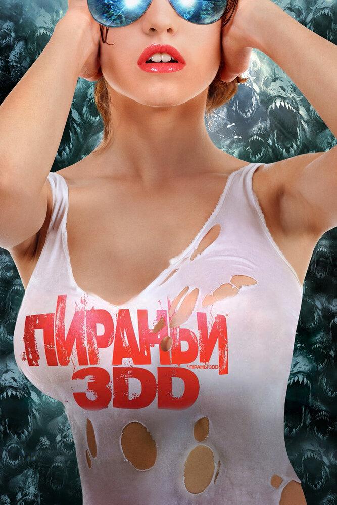 Пираньи 3DD смотреть онлайн