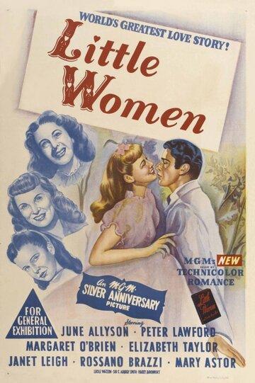 Маленькие женщины (1949)