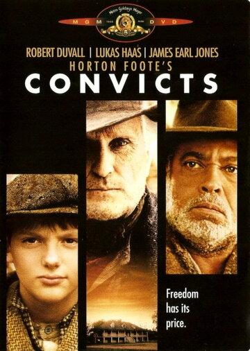 Заключенные (1991)
