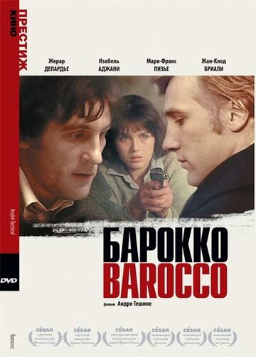 Барокко (Barocco)