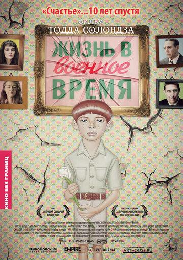 Кино Личная жизнь доктора Селивановой