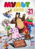 МУЛЬТ в кино. Выпуск №1 (2015)