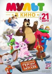 Смотреть МУЛЬТ в кино. Выпуск №1 (2015) в HD качестве 720p