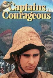 Отважные капитаны (1977)