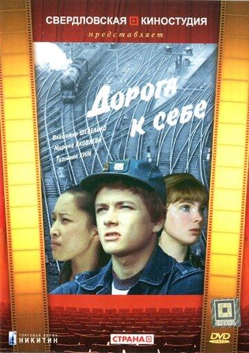 Дорога к себе (1984) полный фильм онлайн