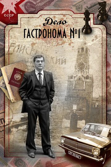 Дело гастронома №1 (2011) полный фильм онлайн