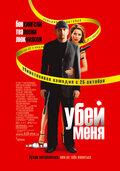 Убей меня (2007)