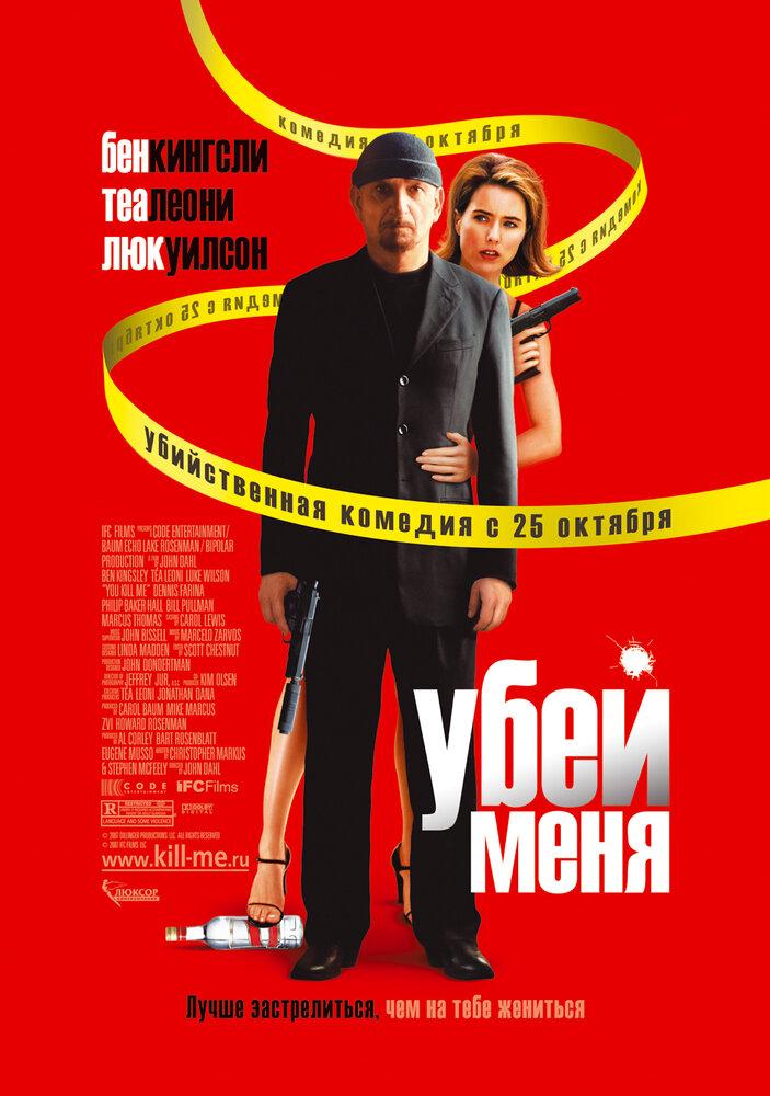 Убей меня / You Kill Me (2007)
