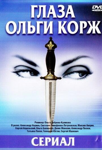 Глаза Ольги Корж (Glaza Olgi Korzh)