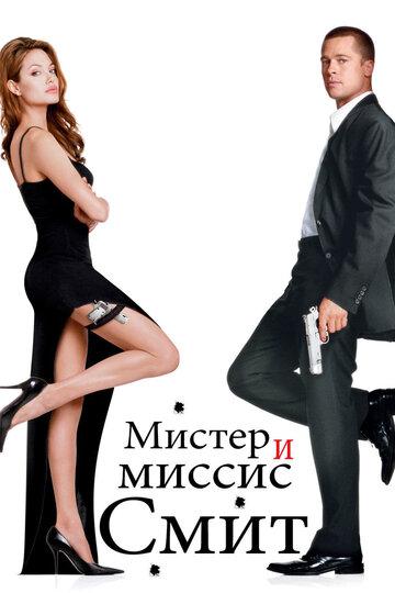 Мистер и миссис Смит (2005) - смотреть онлайн