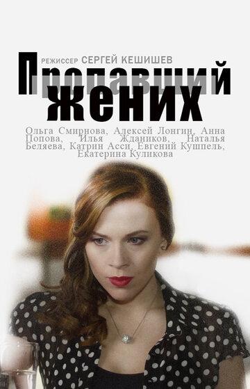 Пропавший жених (2015)