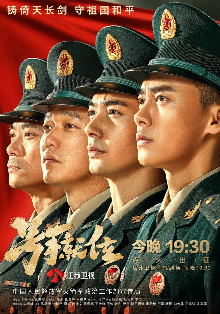 1390685 - Слава молодости ✦ 2021 ✦ Китай