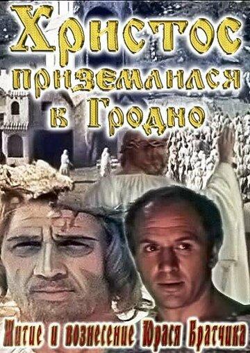 Житие и вознесение Юрася Братчика (1967)