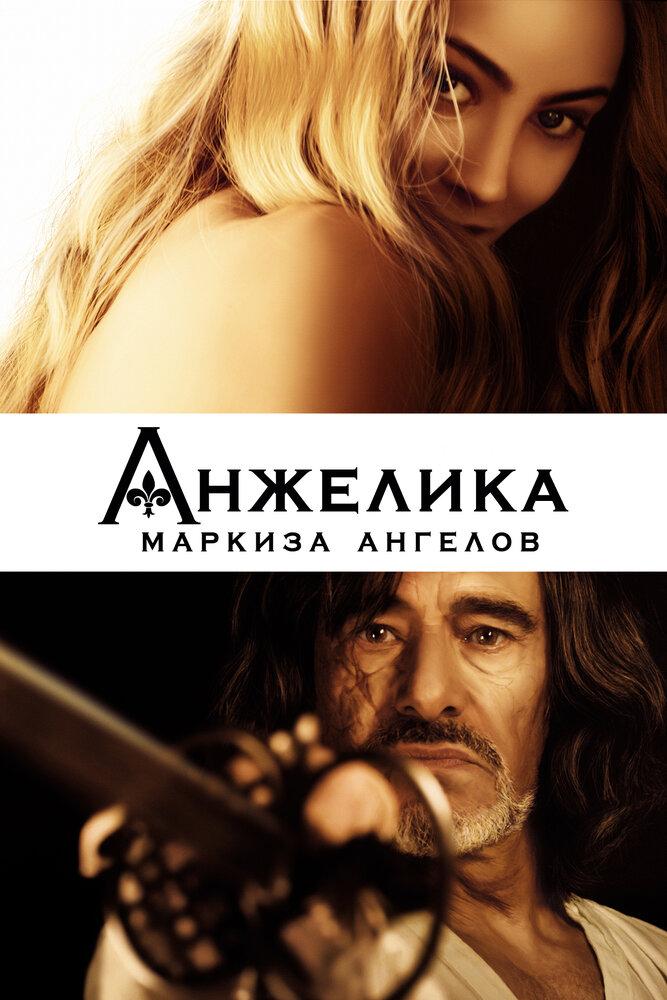 Анжелика, маркиза ангелов (2013) смотреть онлайн HD720p в хорошем качестве бесплатно