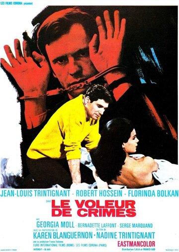 Похититель преступлений (1969)