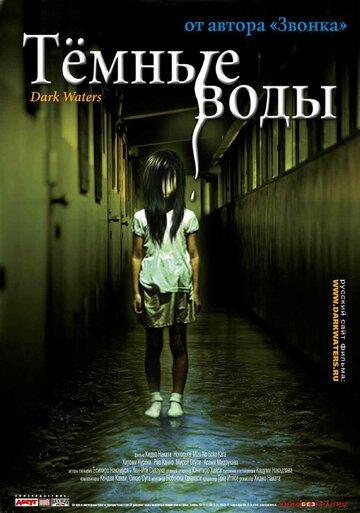 Темные воды (2001)