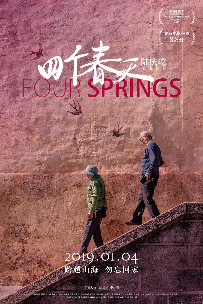 1221047 - Четыре весны ✸ 2017 ✸ Китай