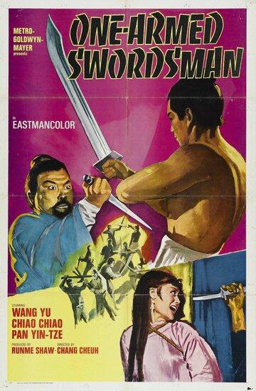 Однорукий меченосец (1967)