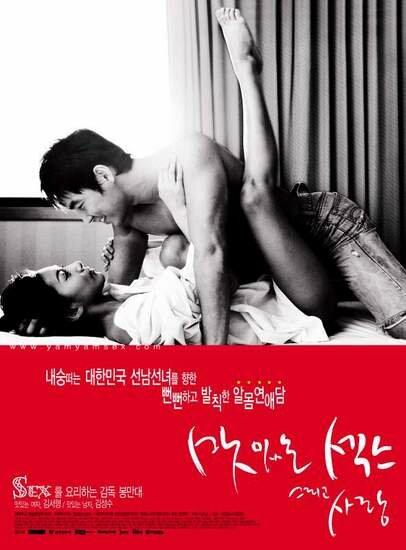 Сладкий секс и любовь / Sweet Sex and Love (2003) - смотреть онлайн