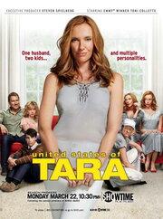 Соединенные Штаты Тары (2009)