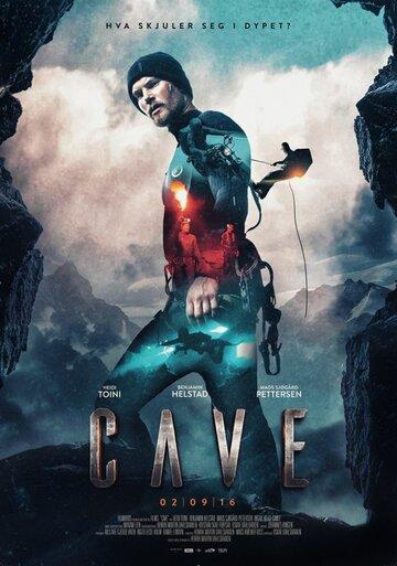 Пещера 2016