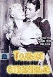 Постер к фильму Только отважные (1951)