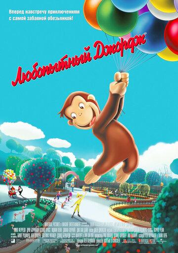 Любопытный Джордж (2006) смотреть онлайн HD720p в хорошем качестве бесплатно