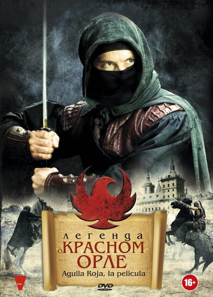 Легенда о Красном Орле (2011)