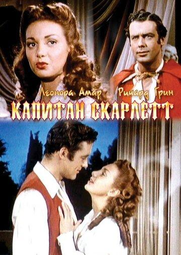 Капитан Скарлетт (1953)