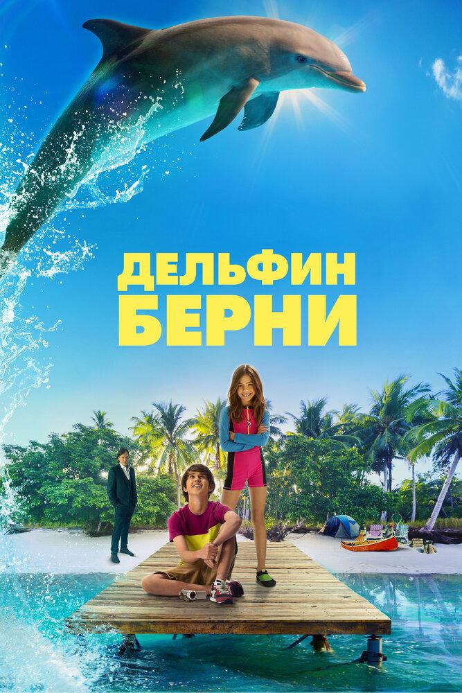 Фильмы Дельфин Берни