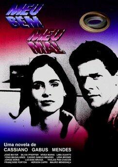Моя любовь, моя печаль (1990) полный фильм онлайн