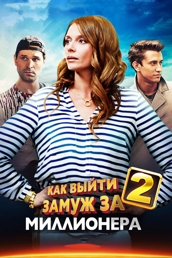 Фильм как выйти замуж за миллионера россия смотреть