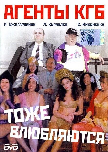 Фильмы Агенты КГБ тоже влюбляются смотреть онлайн